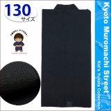 子供浴衣 男の子用 しじら織風のこども浴衣 130サイズ【黒】