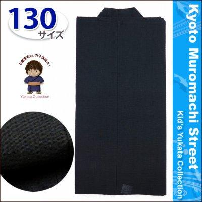 画像1: 子供浴衣 男の子用 しじら織風のこども浴衣 130サイズ【黒】