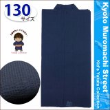 子供浴衣 男の子用 しじら織風のこども浴衣 130サイズ【紺】