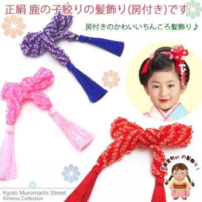 画像2: 七五三 子供着物用 8色から選べる 京かのこ髪飾り(房付き・ちんころ)