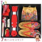 七五三 7歳用段織りの箱セコセット【金黒】