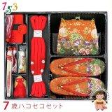 七五三 箱せこセット 7歳 女の子 段織りの筥迫(はこせこ)セット 草履 21cm【朱黒】