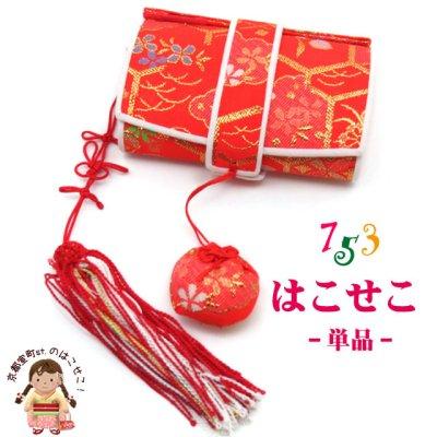 画像1: 箱せこ 平簪付き 七五三 7歳 3歳の女の子の着物に 子供の筥迫(はこせこ) 単品【赤】