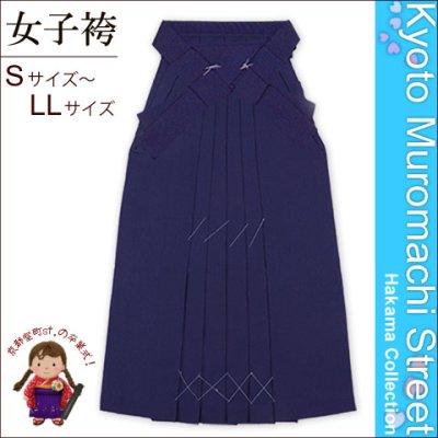 画像1: 卒業式に 女性用 シンプルな無地袴【濃紺】[S/M/L/2L/3Lサイズ]