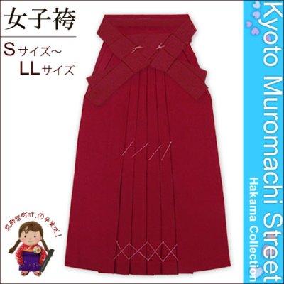 画像1: 卒業式に 女性用 シンプルな無地袴【ローズ】[S/M/L/2L/3Lサイズ]