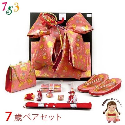 画像1: 七五三 7歳女の子用 金襴 結び帯(大寸)と箱セコペアセット【ピンク】