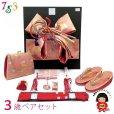 画像1: 七五三 3歳女の子用 金襴 結び帯&箱せこペアセット(小寸)【ピンク】 (1)