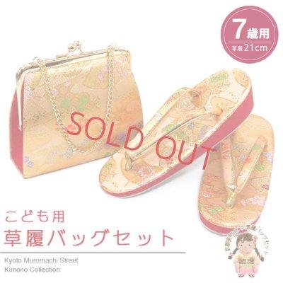 画像1: 七五三に 7歳女の子用草履バッグセット【金】