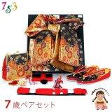 七五三 7歳女の子用段織りの結び帯(大寸)と箱セコペアセット【黒金、桜】