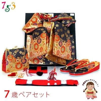 画像1: 七五三 7歳女の子用段織りの結び帯(大寸)と箱セコペアセット【黒金、桜】
