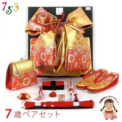 画像1: 七五三 7歳女の子用段織りの結び帯(大寸)と箱セコペアセット【金赤、桜】