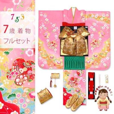 画像1: 七五三 着物 7歳女の子用 フルセット 正絹 日本製 絵羽柄の子供着物 結び帯セット【ピンク 梅に鈴】