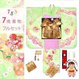 七五三 着物 7歳女の子用 フルセット 正絹 日本製 絵羽柄の子供着物 結び帯セット【薄黄緑 梅に鈴】