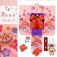 画像1: 七五三 着物 7歳女の子用 フルセット 正絹 日本製 絵羽柄の子供着物 結び帯セット【ピンク系 二つ鞠】 (1)