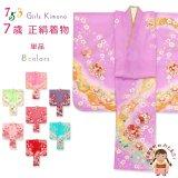 七五三 着物 7歳 単品 日本製 絵羽柄の四つ身の子供着物 正絹 選べる色柄
