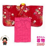 赤ちゃんの着物 初節句 お誕生日に 1歳女児用 袴ワンピース【着物:赤、菊と麻 袴:ピンク】