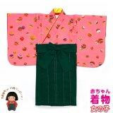 赤ちゃんの着物 初節句 お誕生日に 1歳女児用 袴ワンピース【着物:ピンク、鞠 袴:モスグリーン】