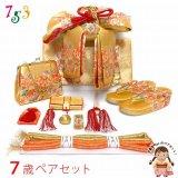 七五三 7歳 女の子 結び帯 はこせこセット ペアセット 作り帯 草履 バッグ 他小物【ゴールド、鞠と七宝】