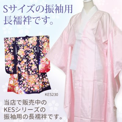 画像2: 長襦袢 振袖用 長襦袢 袖丈 Sサイズ 104cm 適応:150cm前後【ピンク】