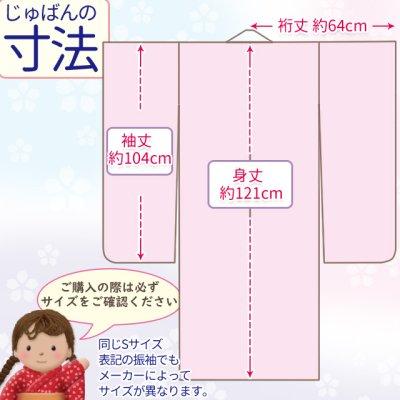画像3: 長襦袢 振袖用 長襦袢 袖丈 Sサイズ 104cm 適応:150cm前後【ピンク】