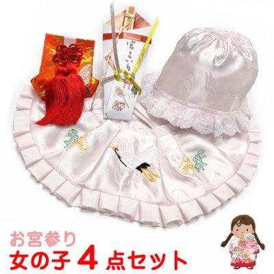 画像1: お宮参りのお祝い着 女の子用 刺繍入り涎掛け・フード 4点セット(化繊)【薄ピンク 鶴】