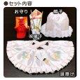 画像2: お宮参りのお祝い着 女の子用 刺繍入り涎掛け・フード 4点セット(化繊)【薄ピンク 鶴】