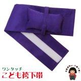 女の子袴用 簡単!ワンタッチ袴下帯(帯枕付き)【紫】