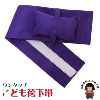 画像1: 女の子袴用 簡単!ワンタッチ袴下帯(帯枕付き)【紫】