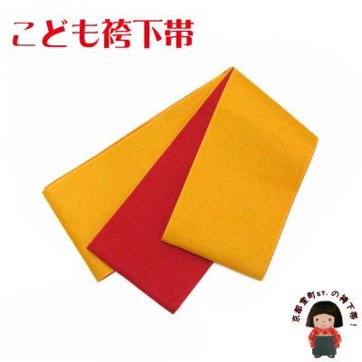 画像1: 子供袴下帯 女の子用の無地リバーシブル帯 平帯【赤&黄】