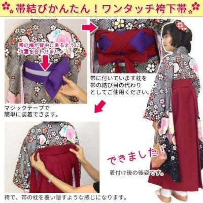 画像3: 女の子袴用 簡単!ワンタッチ袴下帯(帯枕付き)【エンジ】
