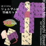 オリジナル・ジュニア用小紋 袷&羽織4点セット(140サイズ)【紫&生成り、絣調】