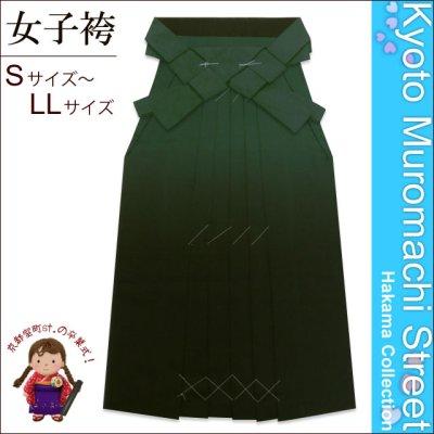 画像1: 卒業式に 女性用 シンプルな無地ぼかしの袴【緑系】[S/M/L/2Lサイズ]