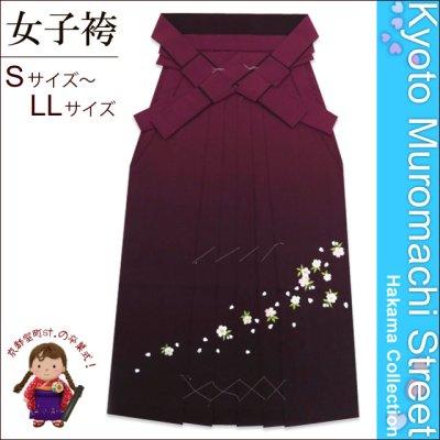 画像1: 卒業式に 女性用 桜刺繍のぼかし袴【ワイン系】[S/M/L/2Lサイズ]