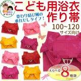 子供浴衣帯 女の子用作り帯(結び帯) たれ付き 選べる4色2柄
