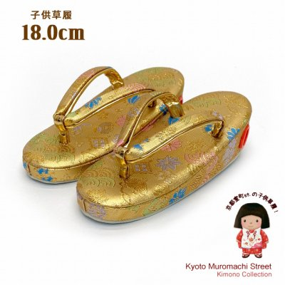 画像1: 子供草履 七五三 3歳 女の子 金襴鼻緒の草履 18cm【金色、宝】