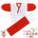 日本製 子供着物用 二部式肌着(7歳用)  お子様肌着セット【紅白】