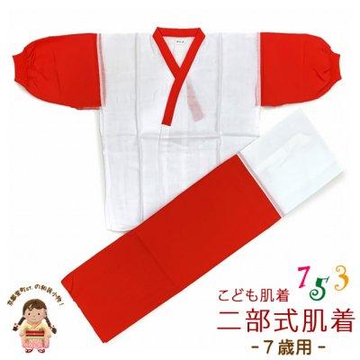 画像1: 日本製 子供着物用 二部式肌着(7歳用)  お子様肌着セット【紅白】
