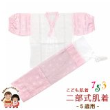 日本製 子供着物用 二部式肌着(5歳 数え7歳用 110サイズ位)  お子様肌着セット【ピンク、麻の葉】