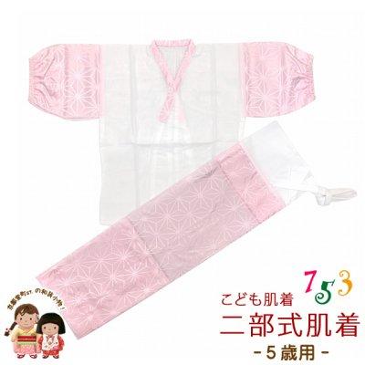 画像1: 日本製 子供着物用 二部式肌着(5歳 数え7歳用 110サイズ位)  お子様肌着セット【ピンク、麻の葉】