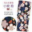 画像1: 洗える着物 袷 小紋 hiromichi nakano(ナカノ ヒロミチ) Mサイズ 単品【黒地、桜と麻の葉】 (1)