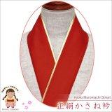 重ね衿 リバーシブル 4wayタイプの重ね衿 伊達衿(正絹)【赤】