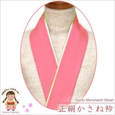 画像1: 重ね衿 リバーシブル 4wayタイプの重ね衿 伊達衿(正絹)【桃色】