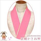 重ね衿 リバーシブル 4wayタイプの重ね衿 伊達衿(正絹)【ピンク】