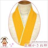 重ね衿 リバーシブル 4wayタイプの重ね衿 伊達衿(正絹)【黄色】