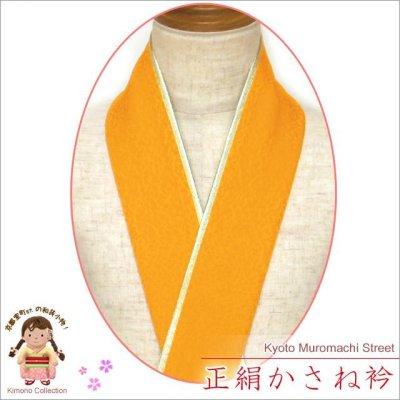 画像1: 重ね衿 リバーシブル 4wayタイプの重ね衿 伊達衿(正絹)【山吹】