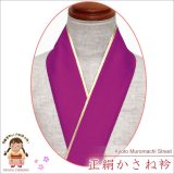 重ね衿 リバーシブル 4wayタイプの重ね衿 伊達衿(正絹)【赤紫】