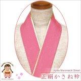 重ね衿 リバーシブル 4wayタイプの重ね衿 伊達衿(正絹)【くすんだピンク】