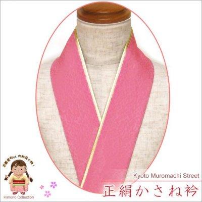 画像1: 重ね衿 リバーシブル 4wayタイプの重ね衿 伊達衿(正絹)【くすんだピンク】