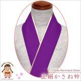 重ね衿 リバーシブル 4wayタイプの重ね衿 伊達衿(正絹)【紫】