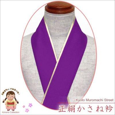 画像1: 重ね衿 リバーシブル 4wayタイプの重ね衿 伊達衿(正絹)【紫】